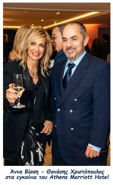 Άννα Βίσση και ο πλαστικός χειρουργός Dr Χριστόπουλος MD στα εγκαίνια του Athens Marriott Hotel