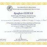 Βραβείο - Πανελλήνιο συνέδριο πλαστικής χειρουργικής 2019 - Αθανάσιος Χριστόπουλος